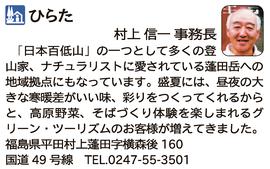 道の駅「ひらた」 福島県平田村
