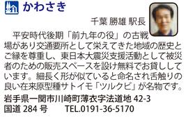 道の駅「かわさき」 岩手県一関市