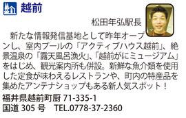 道の駅「越前」 福井県越前町