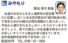 道の駅「みやもり」 岩手県遠野市