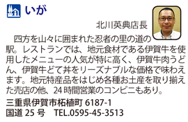 道の駅「いが」 三重県伊賀市