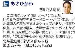 道の駅「あさひかわ」 北海道旭川市