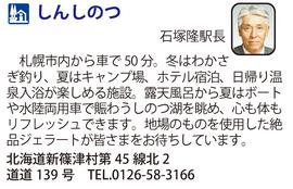 道の駅「しんしのつ」 北海道新篠津村