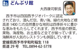 道の駅「どんぶり館」 愛媛県西予市
