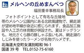 道の駅「メルヘンの丘めまんべつ」 北海道大空町