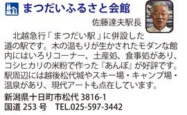 道の駅「まつだいふるさと会館」 新潟県十日町市