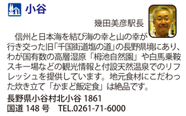 道の駅「小谷」 長野県小谷村