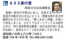 道の駅「633美の里」 高知県いの町