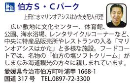 道の駅「伯方S・Cパーク」 愛媛県今治市