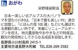 道の駅「おがわ」 長野県小川村