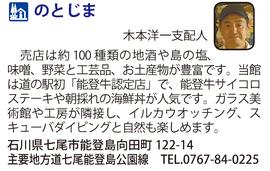 道の駅「のとじま」 石川県七尾市