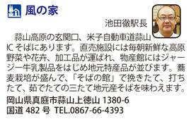 道の駅「風の家」 岡山県真庭市