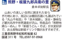 道の駅「熊野・板屋九郎兵衛の里」 三重県熊野市
