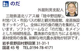 道の駅「のだ」 岩手県野田村