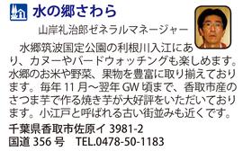 道の駅「水の郷さわら」 千葉県香取市
