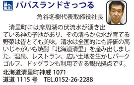 道の駅「パパスランドさっつる」 北海道清里町