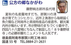 道の駅「公方の郷なかがわ」 徳島県阿南市