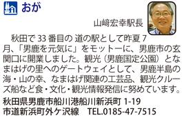 道の駅「おが」 秋田県男鹿市