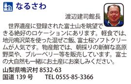 道の駅「なるさわ」 山梨県鳴沢村