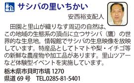 道の駅「サシバの里いちかい」 栃木県市貝町
