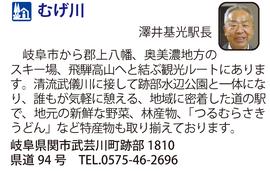 道の駅「むげ川」 岐阜県関市