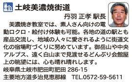 道の駅「土岐美濃焼街道」 岐阜県土岐市