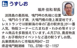 道の駅「うずしお」 兵庫県南あわじ市