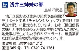 道の駅「浅井三姉妹の郷」 滋賀県長浜市
