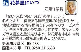 道の駅「花夢里にいつ」 新潟県新潟市