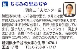 道の駅「ちぢみの里おぢや」 新潟県小千谷市
