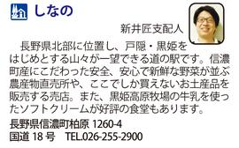 道の駅「しなの」 長野県信濃町