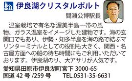 道の駅「伊良湖クリスタルポルト」 愛知県田原市