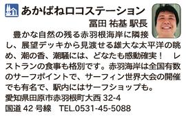 道の駅「あかばねロコステーション」 愛知県田原市