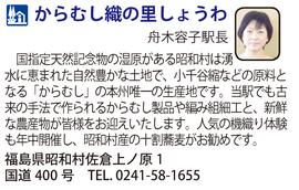道の駅「からむし織の里しょうわ」 福島県昭和村