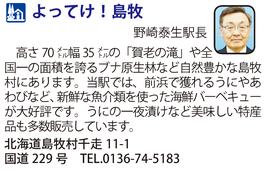 道の駅「よってけ!島牧」 北海道島牧村