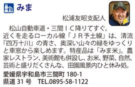 道の駅「みま」 愛媛県宇和島市