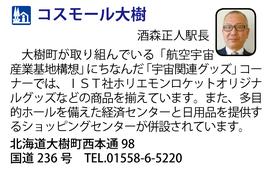 道の駅「コスモール大樹」 北海道大樹町