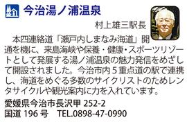 道の駅「今治湯ノ浦温泉」 愛媛県今治市