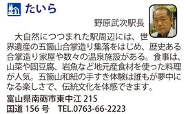 道の駅「たいら」 富山県南砺市