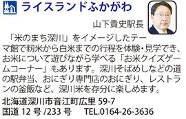 道の駅「ライスランドふかがわ」 北海道深川市