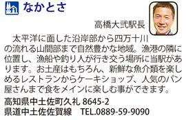 道の駅「なかとさ」 高知県中土佐町