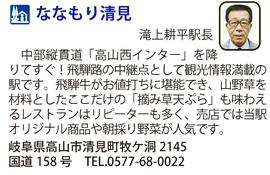 道の駅「ななもり清見」 岐阜県高山市