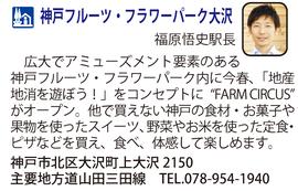 道の駅「神戸フルーツ・フラワーパーク大沢」 兵庫県神戸市
