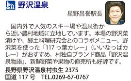 道の駅「野沢温泉」 長野県野沢温泉村