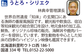 道の駅「うとろ・シリエク」 北海道斜里町