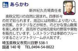 道の駅「あらかわ」 埼玉県秩父市
