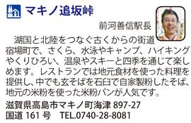 道の駅「マキノ追坂峠」 滋賀県米原市