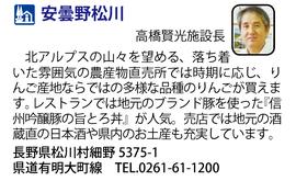 道の駅「安曇野松川」 長野県松川村