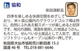 道の駅「協和」 秋田県大仙市