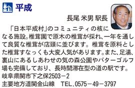 道の駅「平成」 岐阜県関市